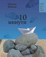10 минути - корица