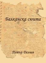 Балканска сюита - корица