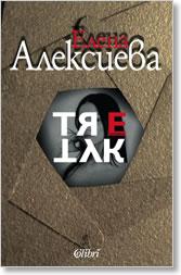 Тя е тук - Елена Алексиева