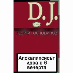Георги Господинов: пиеси - корица