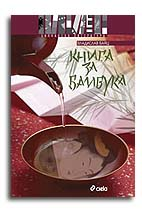 Книга за бамбука - корица