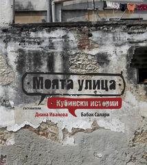 Моята улица: кубински истории