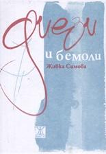 Диези и бемоли - корица