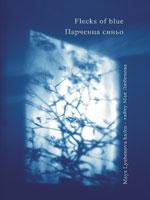 Парченца синьо / Flecks of blue - корица