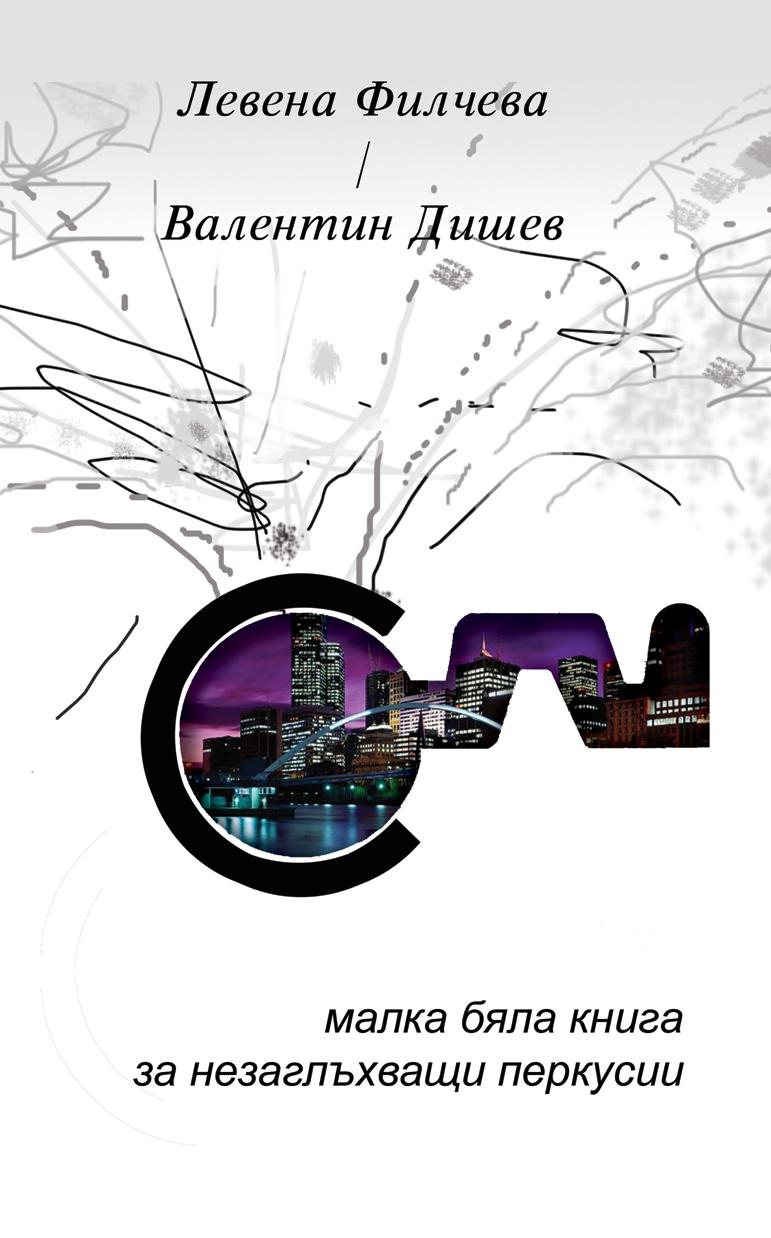 С - малка бяла книга за незаглъхващи перкусии (корица)