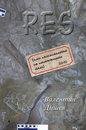 RES (или палеонтология на поетическото тяло) - корица