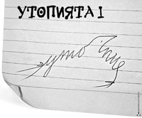 Литературен вестник - бр. 20, 2010 г. - темата