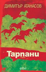 Тарпани - корица