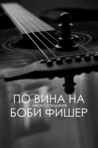 """По вина на Боби Фишер"" - корица"