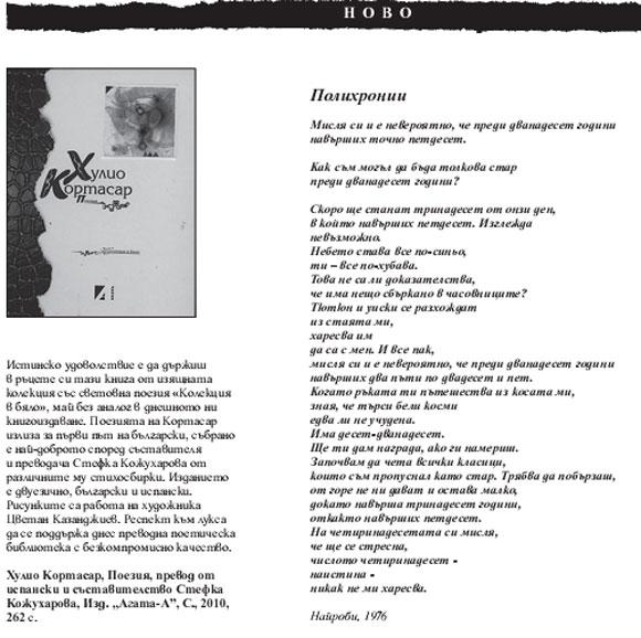 """Ревю за томчето с поезия на Хулио Кортасар, издадено от """"Агата-А""""..."""