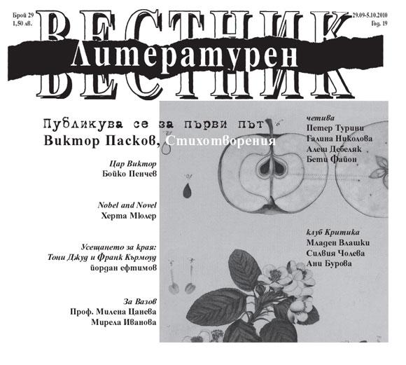 """""""Литературен вестник"""" - бр. 29/2010 - шапка и част от първа страница"""