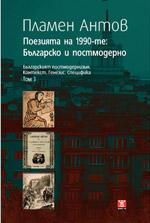 """Поезията на 1990-те: Българско и постмодерно""  - корица"