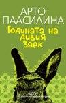 """Корицата на """"Годината на дивия заек"""""""