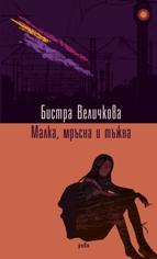 """Корицата на сборника с разкази на Бистра Величкова """"Малка, мръсна и тъжна"""" (ИК Рива, 2014 г.)"""