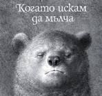 Корицата на книгата на Зорница Христова и Кирил Златков с линк към една от илюстрациитe