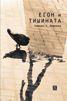 Корицата на книгата - с клик върху ляв бутон на мишката можете да видите детайли от корицата с автор Иво Рафаилов