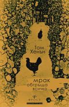 Корицата на книгата (неин автор е Иво Рафаилов)