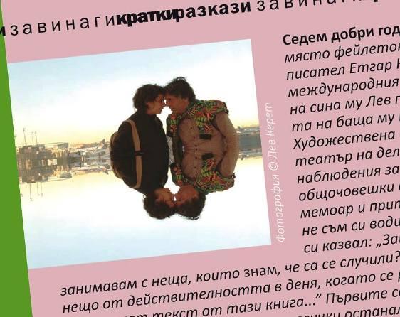 """Етгар Керет и съпругата му Шира Гефен - снимани от сина им Лев на летището  (фрагмент от 4-та корица на """"Седем добри години"""")"""