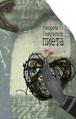 Корицата на книгата – с автор Невена Ангелова