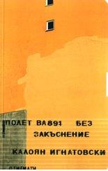 Полет ВА891 без закъснение - корица