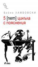 Пет цикъла с пояснения - корица