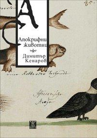 Апокрифни животни - корица