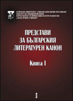 Представи за българския литературен канон - корица