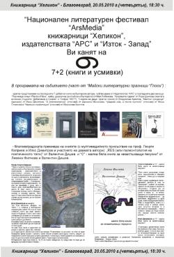 """Плакат за първото събитие от турнето """"АРС"""" и приятели"""" - част от литературните """"Майски празници """"Глоси"""" на """"Националния литературен фестивал """"ArsMedia"""""""