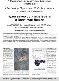 Плакат за събитието в Кюстендил