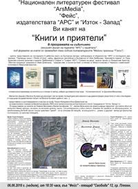 Плакат за събитието в Плевен
