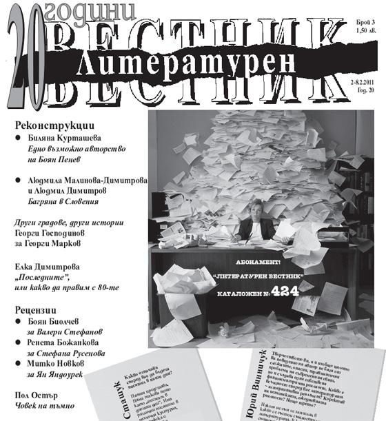 ЛВ - брой 3/2011 - първа страница
