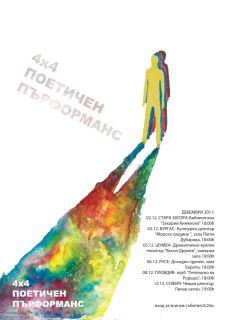 Плакатът за събитието