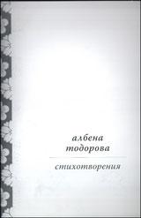Корицата на книгата