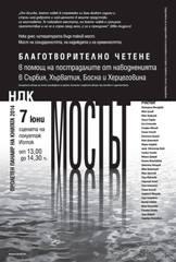 Плакатът за събитието...