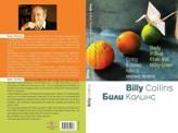 За да видите детайли от корицата на книгата създадена от Невена Ангелова - кликнете с левия бутон но мишката