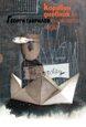 За да видите детайли от корицата с автор Невена Ангелова - кликнете с левия бутон на мишката