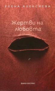 Корицата на сборника