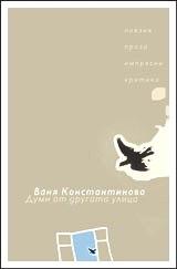 Корицата на книгата - автор е Иво Рафаилов
