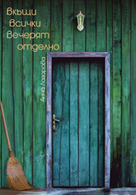 """Корицата на """"вкъщи всички вечерят отделно"""" от  Анна Лазарова"""