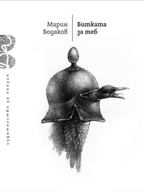 Корицата на книгата - неин автор е Кирил Златков