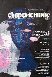 Корицата на броя - списание Съвременник 1/2016